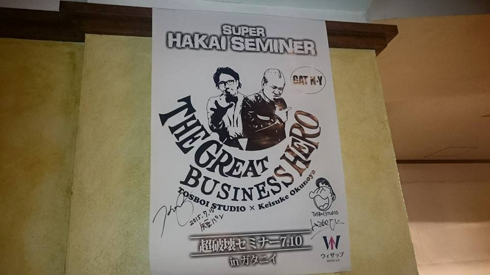 セミナー会場に貼ったポスター