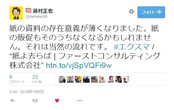 マーケティングの師匠藤村正宏先生