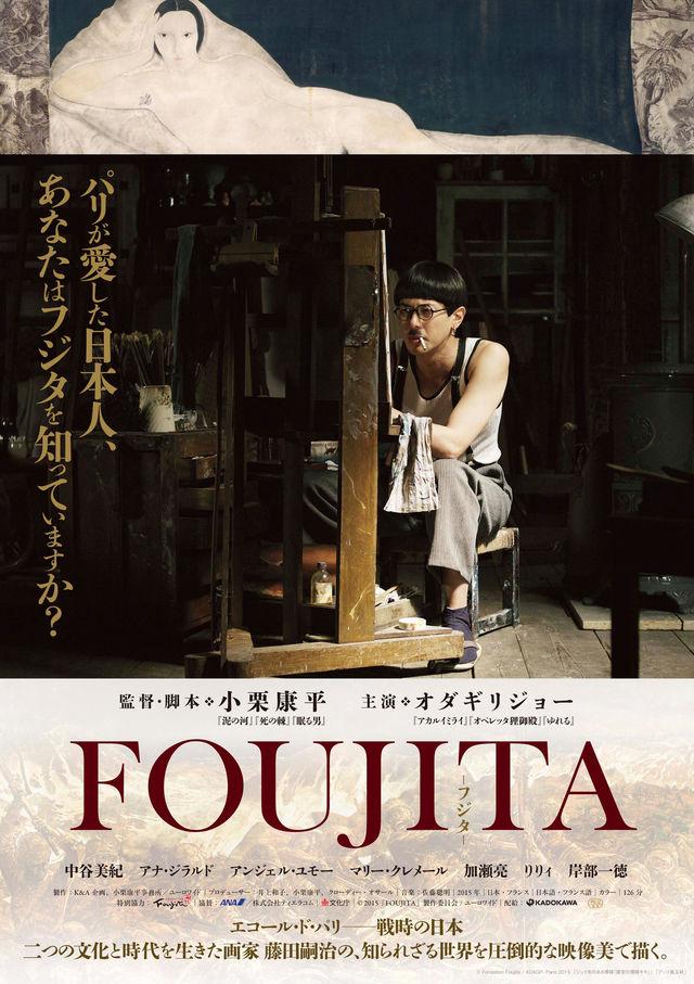 「FOUJITA」ポスタービジュアル (c) 「FOUJITA」製作委員会/ユーロワイド