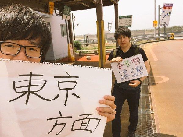 東京方面と小千谷・湯沢方面を掲げて車を待つ!