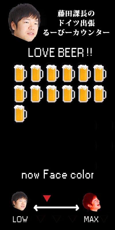 創ちゃんが途中まで作ってくれたけど3日目あたりで数えるのめんどくさくて挫折したビールメーターも記念にどうぞ。
