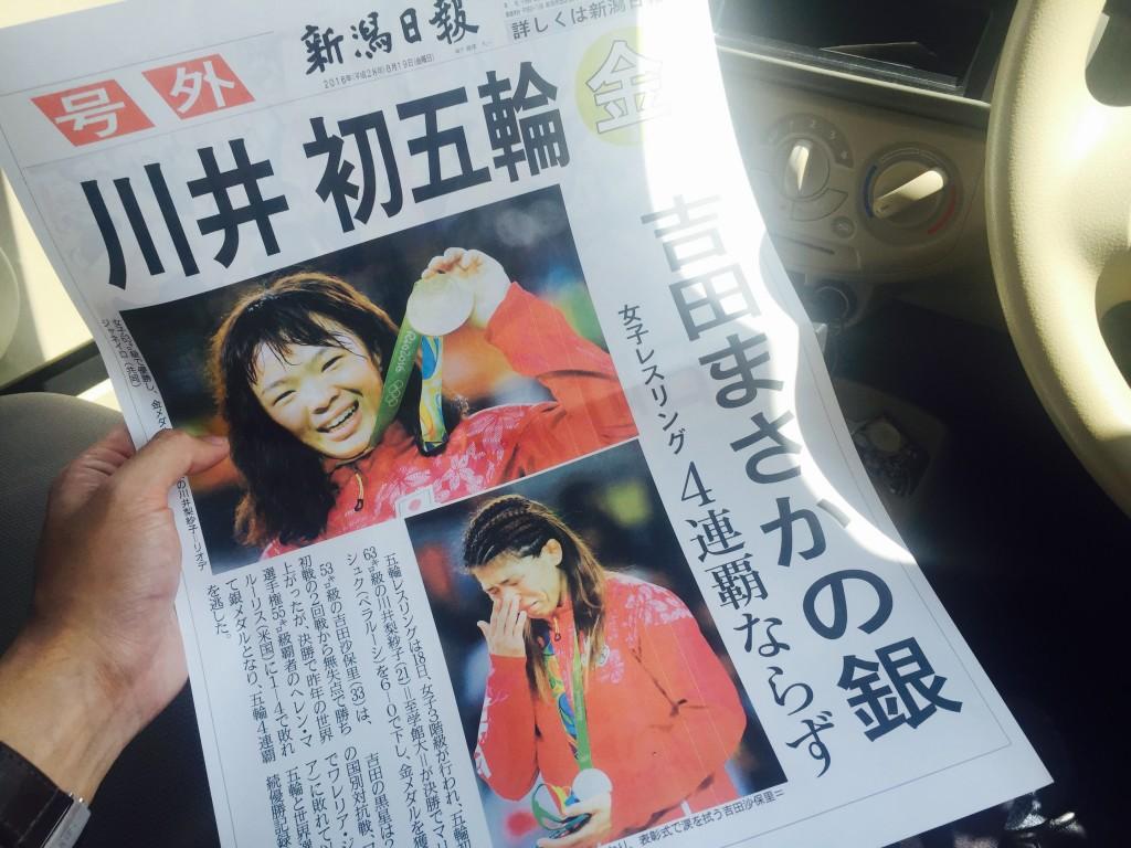 地元新潟日報の号外
