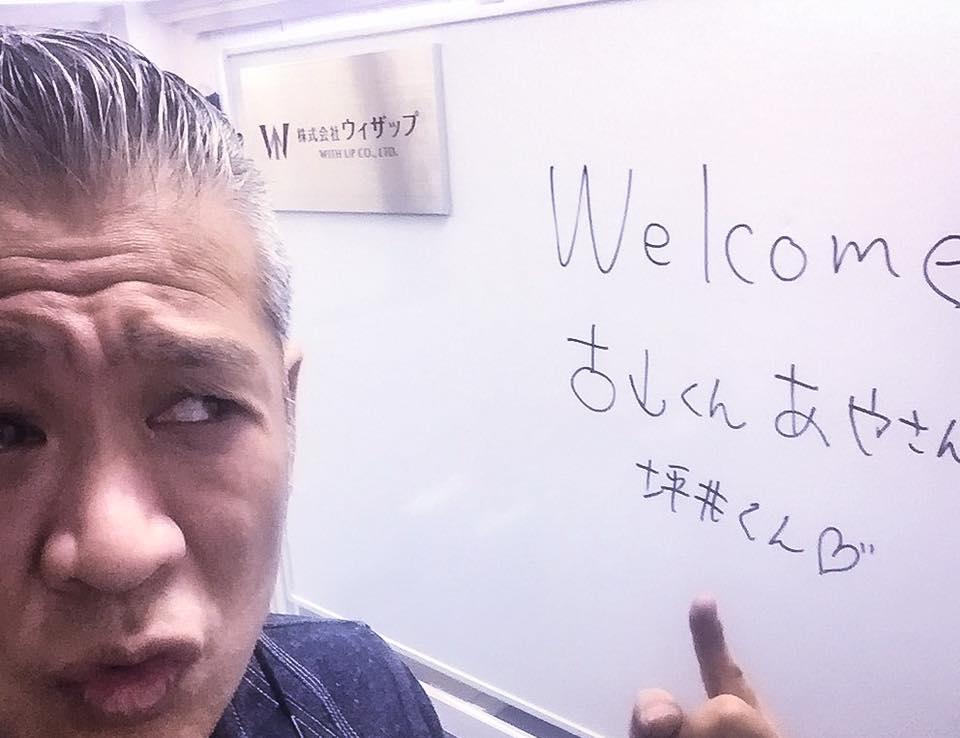 坪井先生が来るからお遊びで「坪井くん」と書いてお出迎えしたのね。