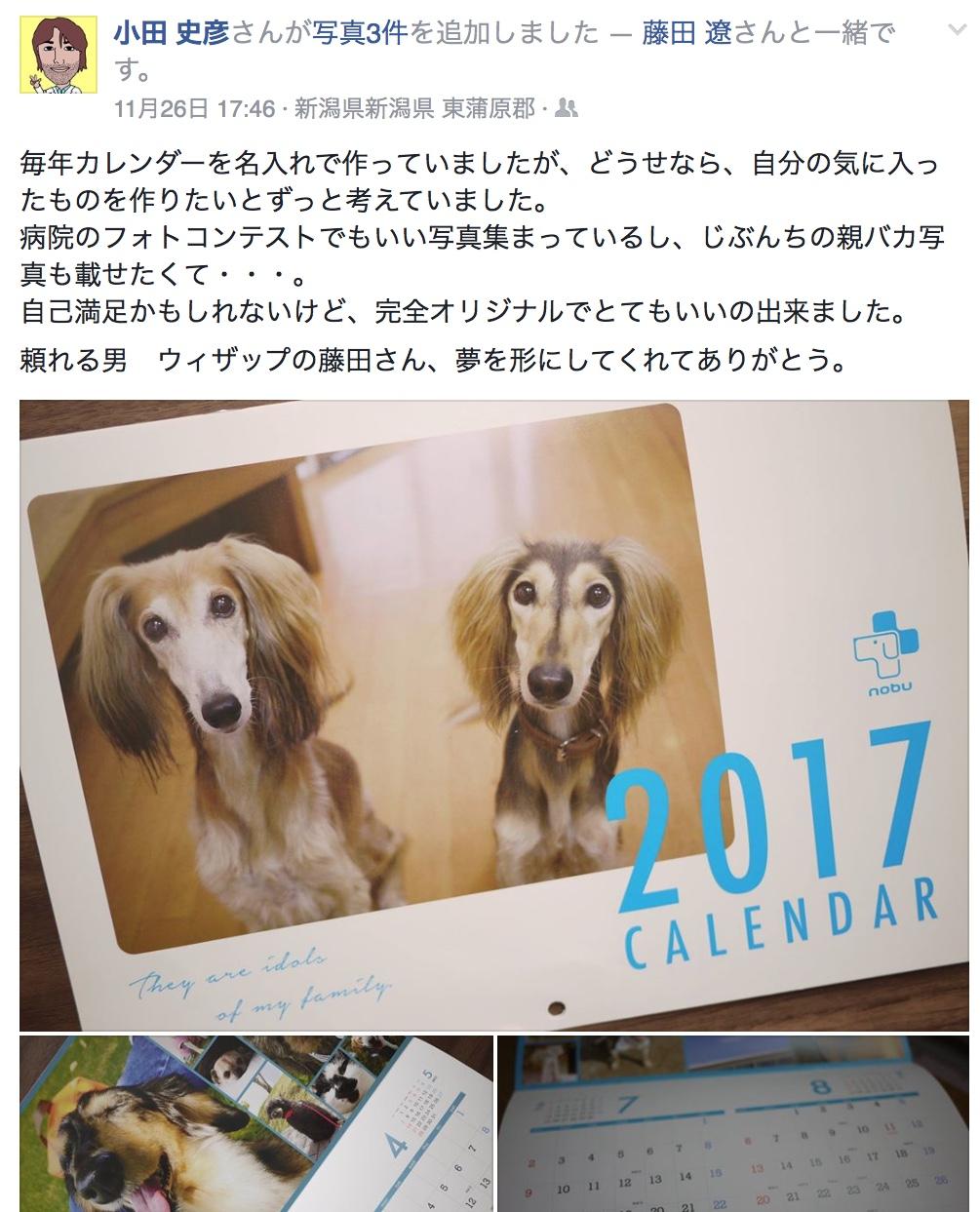 小田院長の投稿 「夢を形にしてくれてありがとう」