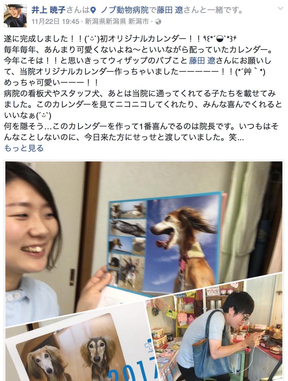 アキーコの投稿 「このカレンダーを見てニコニコしてくれたり、みんな喜んでくれるといいなぁ(´◡͐`)」