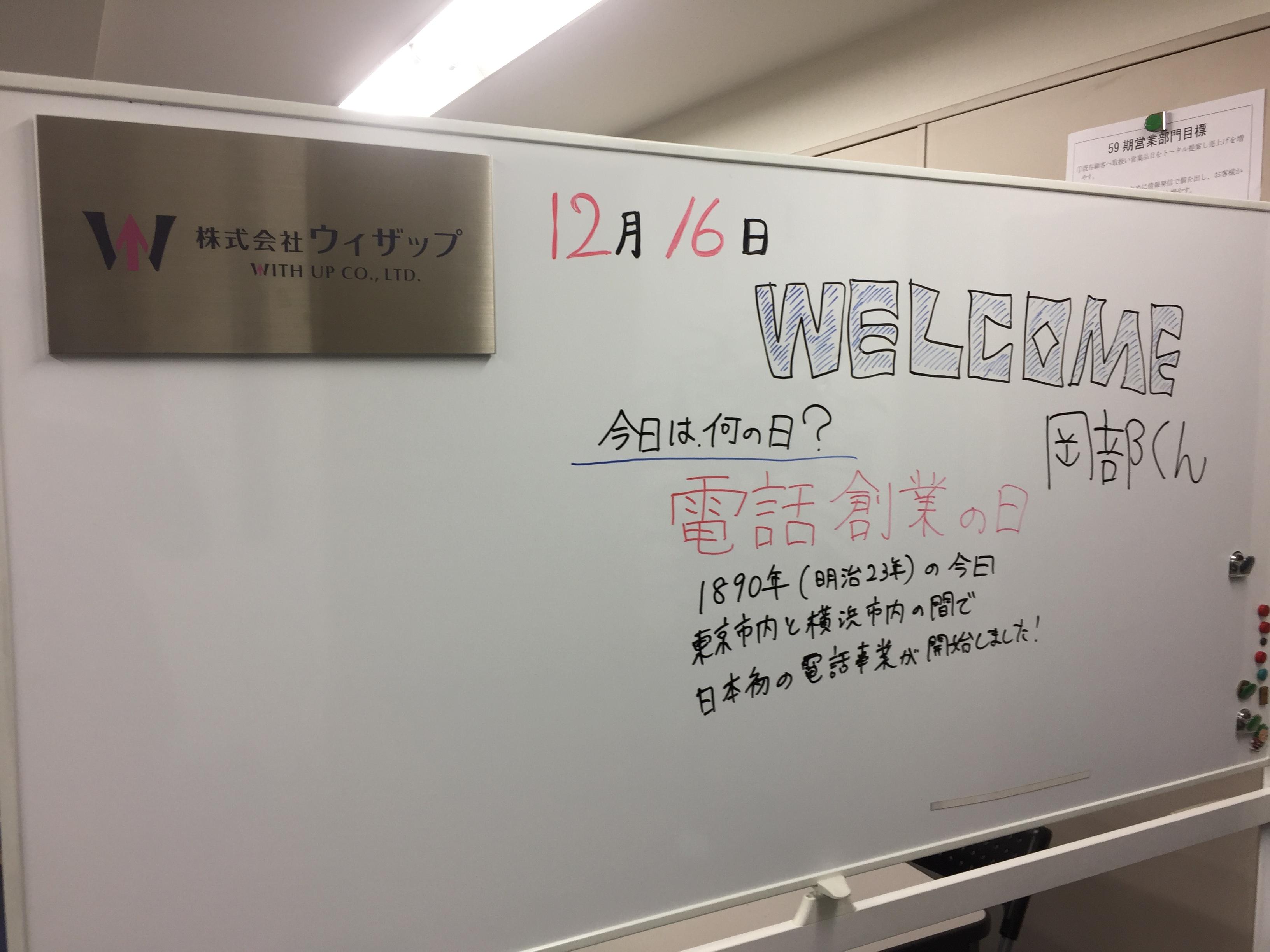 岡部君と書いたら その左に後輩古川が「今日は何の日?」って付け足して書いてる(笑)