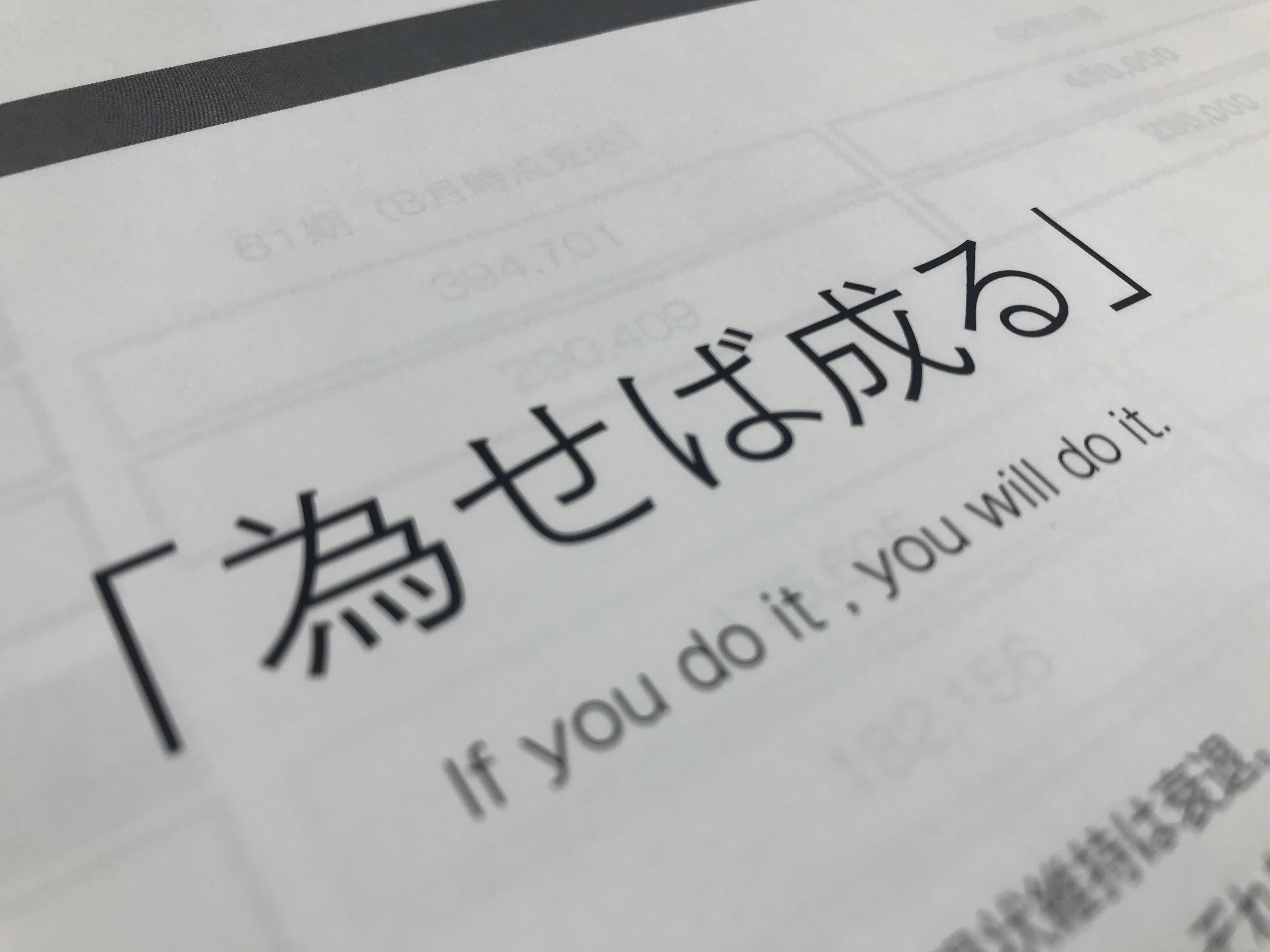 英語 ば 為 せ 成る