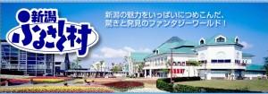 新潟ふるさと村 公式Webサイト