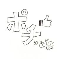 企業Facebookページ運営体験記まとめ~裏スラの覚悟~