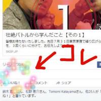 企業Facebookページ運営体験記2~投稿が「いいね!」されにくいワケ~