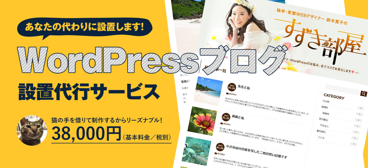 WordPressブログ設置代行サービス