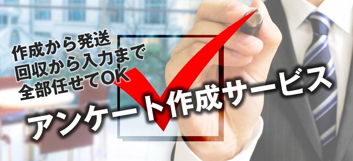 アンケート作成・入力・集計